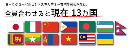 13カ国 国籍一覧resize