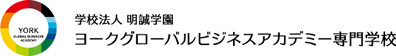 ヨークグローバルビジネスアカデミー
