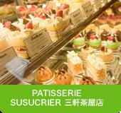PATISSERIE SUSUCRIER 三軒茶屋店