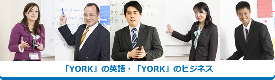 YORKの英語・YORKのビジネス