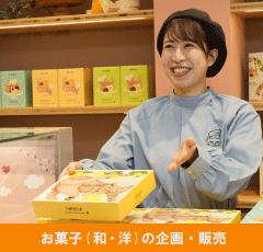菓子販売・製造メーカー