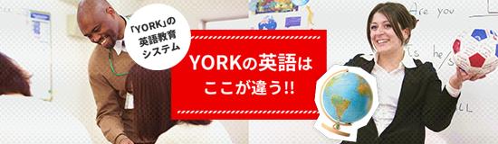 YORKの英語はここが違う!!