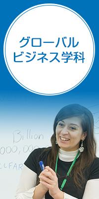 グローバルビジネス学科